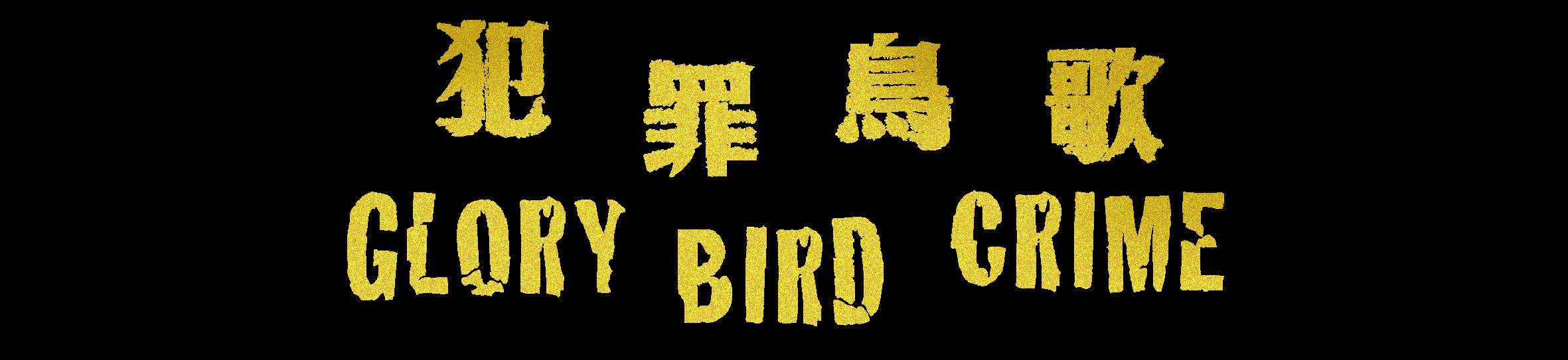 犯罪鳥歌 Glory Bird Crime – 你會在這裡找到任何關於犯罪的資訊,
